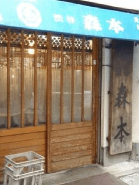 森本渋谷 焼き鳥 道玄坂 おすすめ