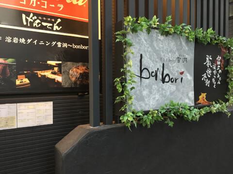 渋谷_ランチ_焼肉_溶岩焼ダイニング_bonbori_渋谷道玄坂店_外観