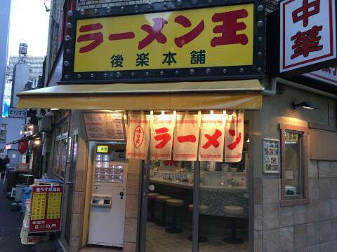 渋谷_ランチ_ラーメン王_後楽本舗