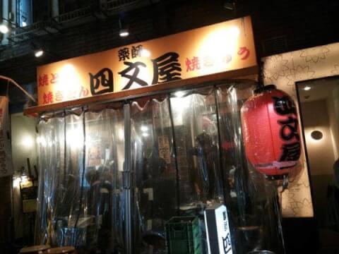 四文屋 新宿店 新宿 居酒屋 路地裏 名店