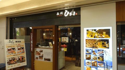 shinagawa-hioki