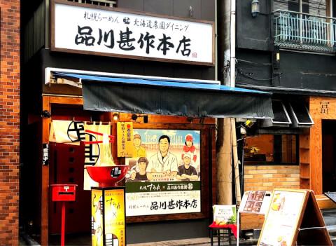 shinagawajinsaku