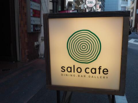 salocafe