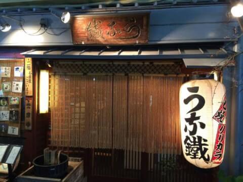 うな鐵 新宿 レストラン
