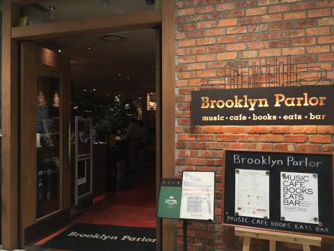 BrooklynParlor 新宿 ランチブルックリンパーラー