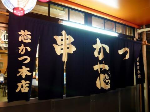 osaka-imafukutsurumi-shinkatsu