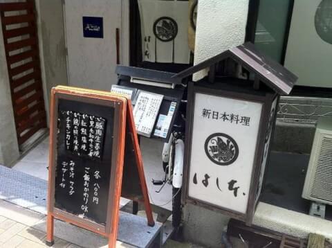 日本酒処 はし本 六本木 居酒屋 和食 海鮮 魚介 おすすめ