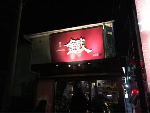 焼肉 鐵 新横浜 肉 安い おすすめ 居酒屋