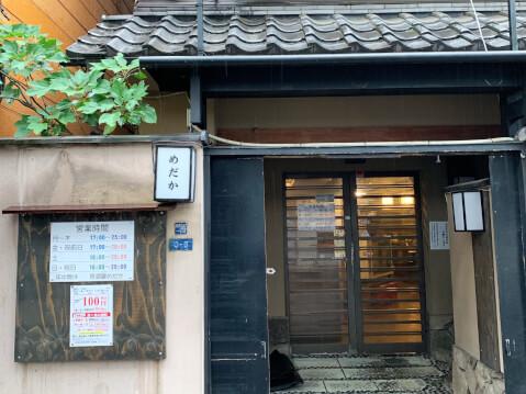 新宿_居酒屋_めだか