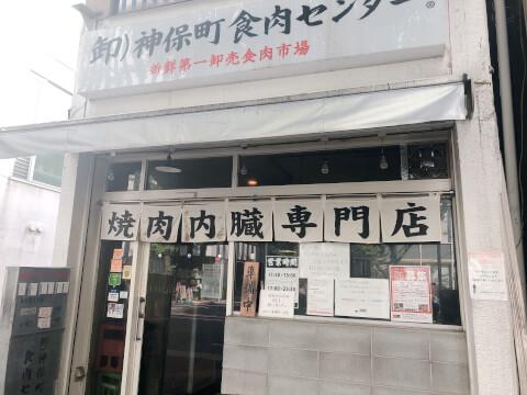 神保町食肉センター本店 水道橋