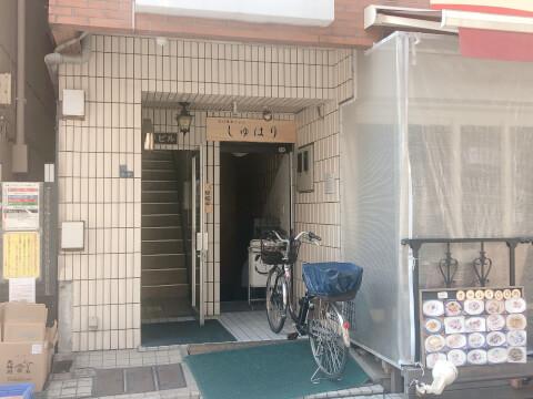 しゅはり 錦糸町