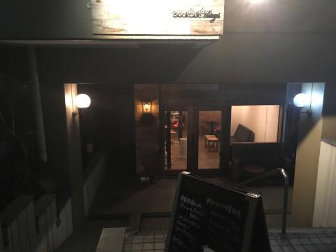 ブックカフェディズ 渋谷 おしゃれ カフェ デート おすすめ 女子会