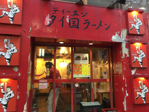 渋谷_ランチ_ティーヌン_ダイニング_渋谷道玄坂店
