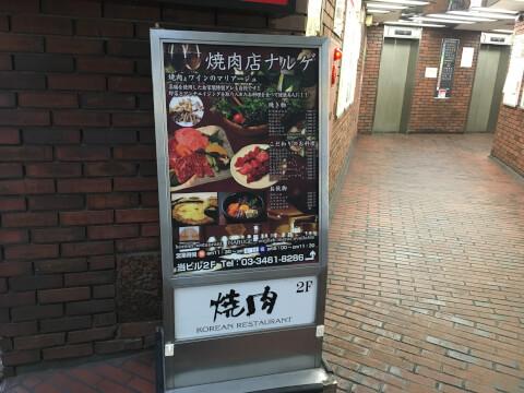 渋谷_ランチ_狐狸庵家庭料理_ナルゲ