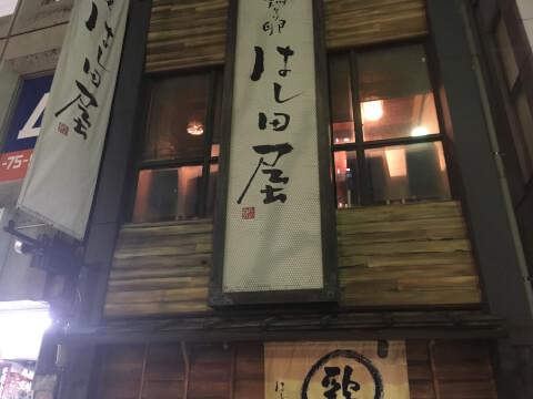 渋谷_ランチ_はし田屋_本店_外観
