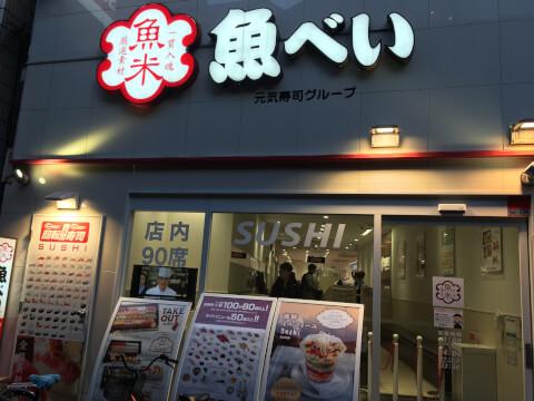 渋谷_ランチ_魚べい_渋谷道玄坂店