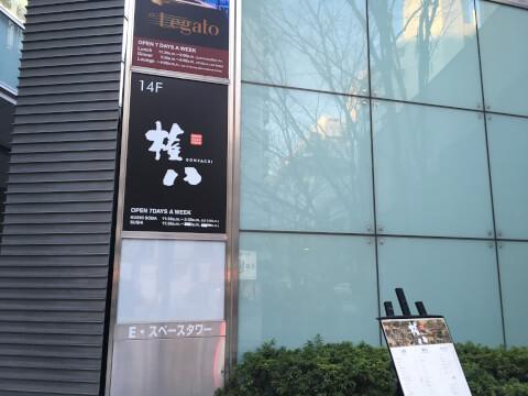 渋谷_ランチ_権八_外観
