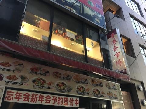渋谷_ランチ_香港食市場
