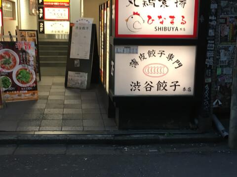 渋谷_ランチ_薄皮餃子専門_渋谷餃子