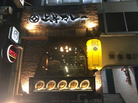 渋谷_ランチ_上等カレー_渋谷本店