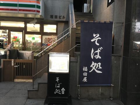渋谷_ランチ_福田屋_外観