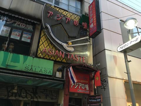 渋谷_ランチ_アジアの味
