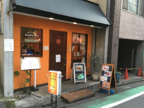 渋谷_ランチ_キッチン_ハセガワ