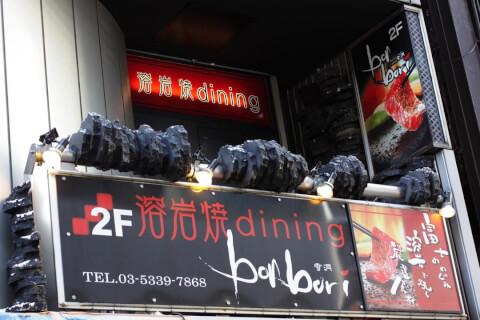 新宿 ランチ bonbori