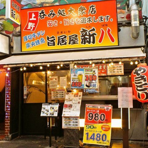 旨居屋 新八 上野駅前店 居酒屋 焼き鳥 安い