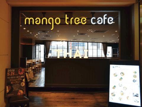 マンゴツリーカフェ