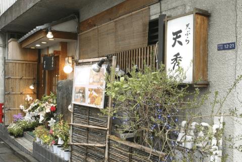 天秀 新宿 西口 おすすめ ランチ