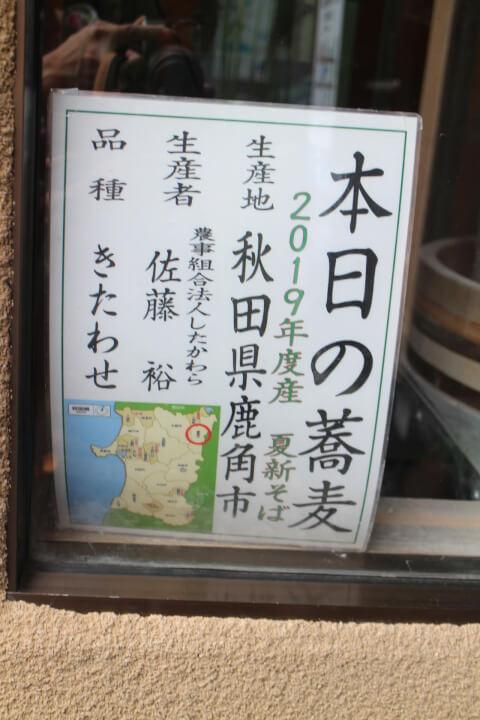 蕎麦の種類