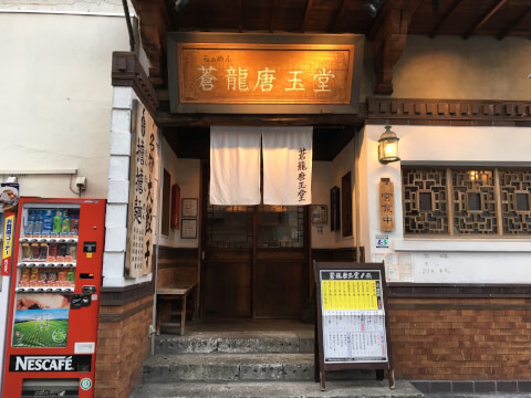 蒼龍唐玉堂 六本木店