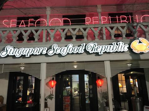 シンガポールシーフードリパブリック 品川 ディナー おすすめ アジア料理