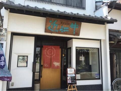 おにくや食堂Suehiro