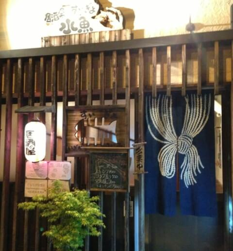 京橋_居酒屋_水魚_海鮮_魚_おすすめ