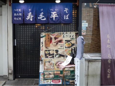 新橋 居酒屋 寿毛平