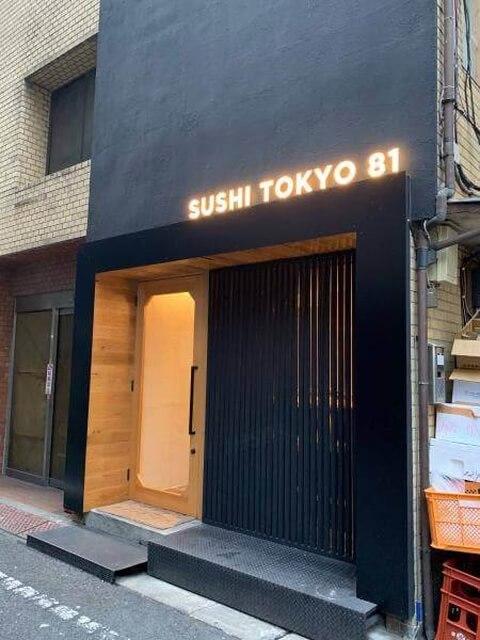SUSHI TOKYO81