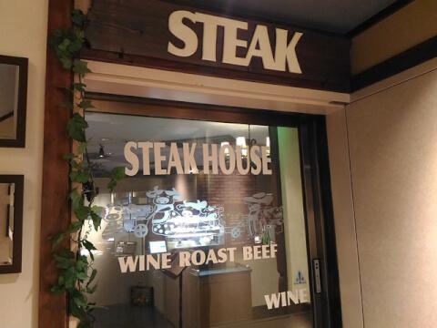 肉の万世 ステーキハウス