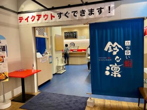 立ち食い鮨 鈴な凛 横浜駅 テイクアウト おすすめ 寿司