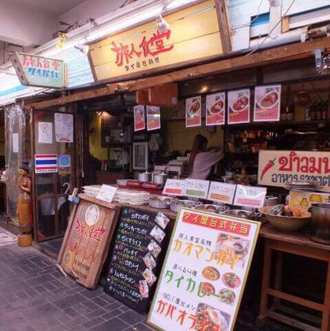 旅人食堂店