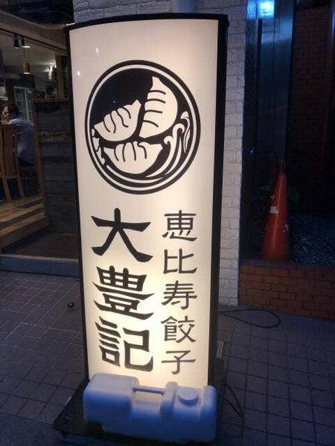 恵比寿餃子 大豊記