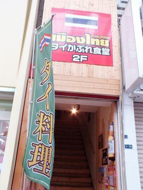 タイかぶれ食堂の外観画像