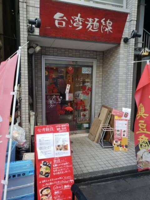 台湾麺線 新橋 臭豆腐 おすすめ