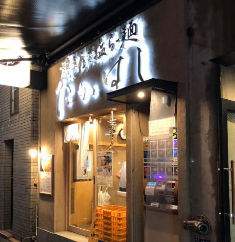 焼きあご塩らー麺たかはし 銀座店 ラーメン おすすめ 東銀座駅