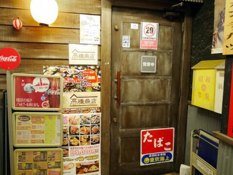 横浜 居酒屋 高橋商店