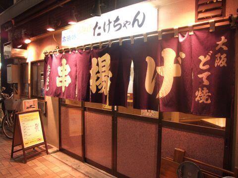 田町 居酒屋 たけちゃん 串揚げ どて焼き 昔ながら 大阪の味