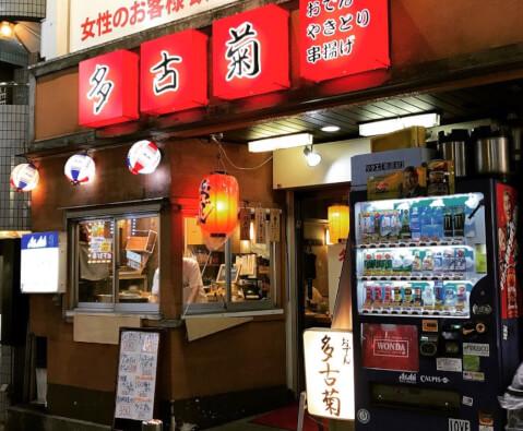 多古菊 渋谷 居酒屋 道玄坂 安い 和食