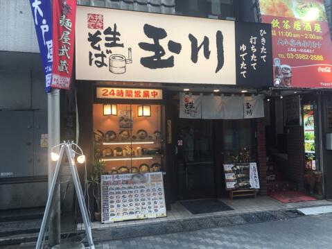 ikebukuro-lunch-tamagawa