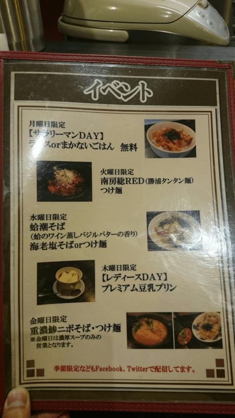 志奈そば 田中 メニュー